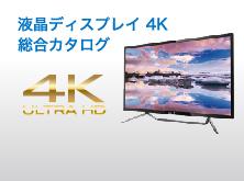 液晶ディスプレイ 4K総合カタログ