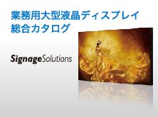 業務用大型液晶ディスプレイ総合カタログ